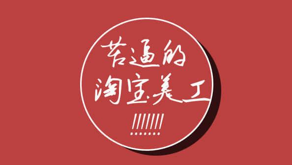 淘宝美工:淘宝首页布局结构的那些事! 电商设计 淘宝设计 淘宝美工教程  ruanjian jiaocheng