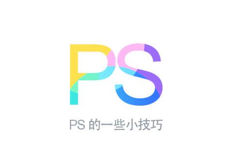 PS小知识:新手入门必须知道的PS技巧 PS技巧 ps入门知识 ps入门技巧  ruanjian jiaocheng