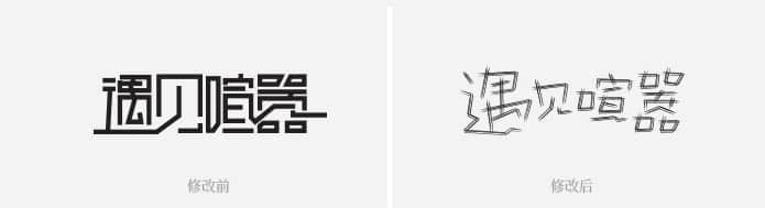 字体设计:站酷牛人刘兵克的字体存在哪些问题?