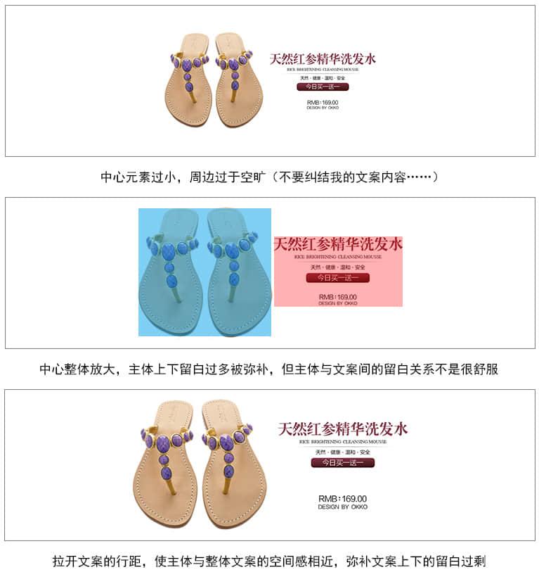 淘宝设计:banner广告设计布局讲解(背景、主体、文字、装饰)