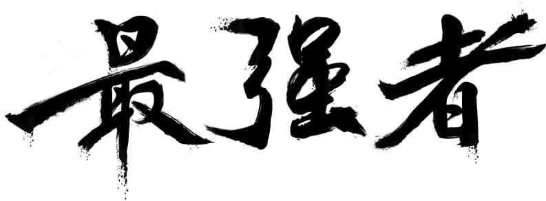 #字体设计:浅淡PS毛笔字设计技巧与设计应用经验分享