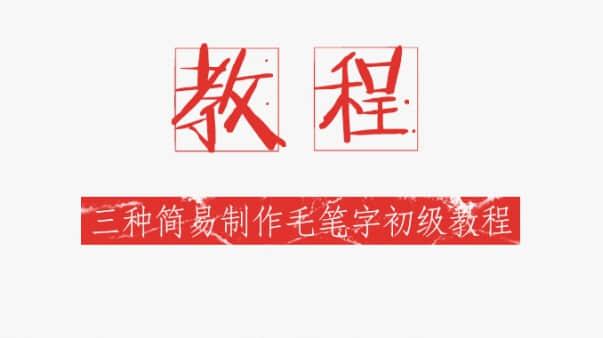 PS快速制作【毛笔字】三种不同方法的教程