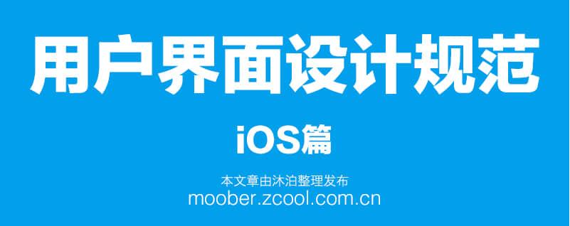 IOS用户界面(UI)设计规范图表——APP设计师必看!