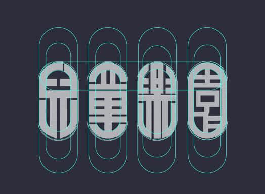 【字体设计】从美术上讲解字体构建的标准
