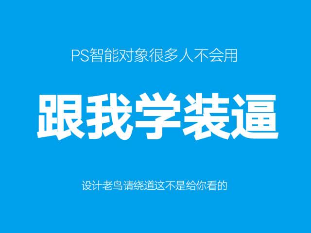PS智能对象的妙用:写给新人看的PS教程 智能对象妙用 ps智能对象教程 ps教程  ruanjian jiaocheng