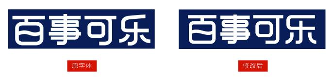 对知名品牌的中文字体设计解析:刘兵克-字体问诊室(特别版)