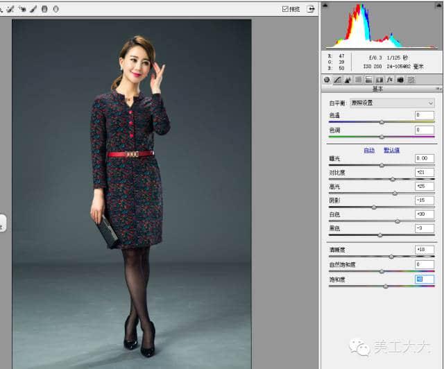 照片美化:淘宝女模特修图教程