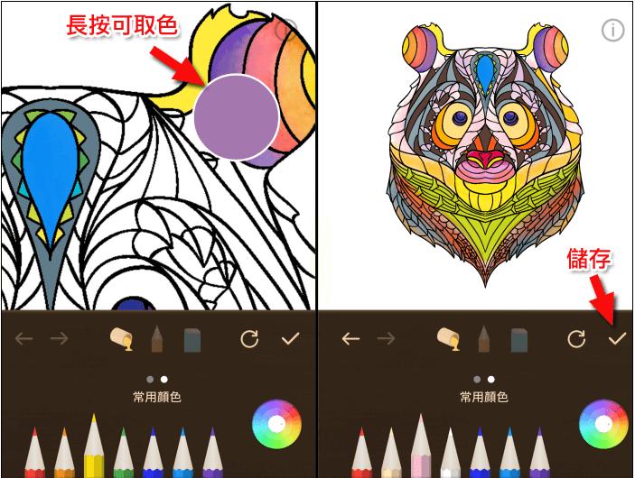 好玩的着色App手机游戏:锻炼你的配色能力吧!【秘密乐园Colorfit】Momi涂色