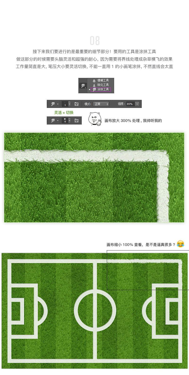 Photoshop无中生有制作绿茵草坪教程
