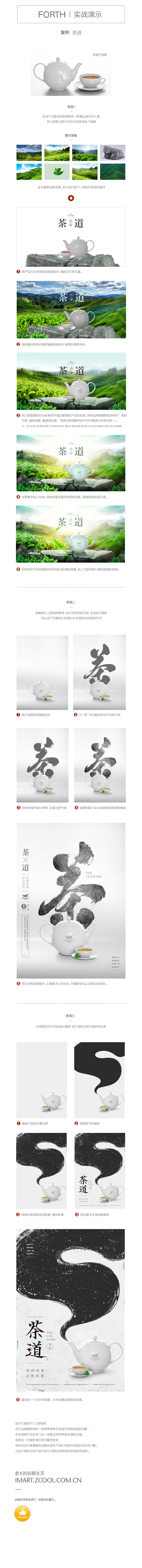 设计当中的图形与照片的区别与应用案例