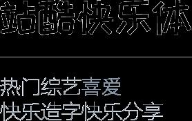 """4款 """"可免费商用"""" 的中文字体  没有任何的版权忧虑! 站酷字体系列 无版权的中文字体 哪些中文字体可以商用 可商用的中文字体 免费字体下载 免费中文字体  ruanjian jiaocheng hdp"""
