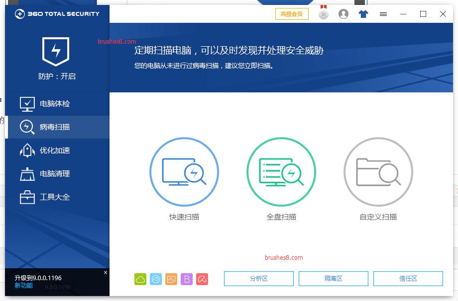 """清爽的【360卫士国际版】没有烦人的弹窗!没有""""360全家桶""""安装!360 Total Security"""