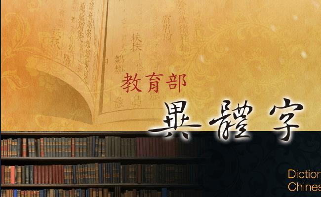 台湾教育部隶书繁体:可免费商业使用的中文字体(但教育部楷书、教育部宋体遵循非商业性授权) 可商业中文字体下载 可以商业的字体 免费字体下载 免费字体  ruanjian jiaocheng