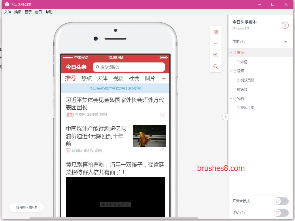 超赞的【交互式APP、Web UI原型设计工具】墨刀 MockingBot - 协同工作、交互批注、思维导图、免客户端、云端共存等功能