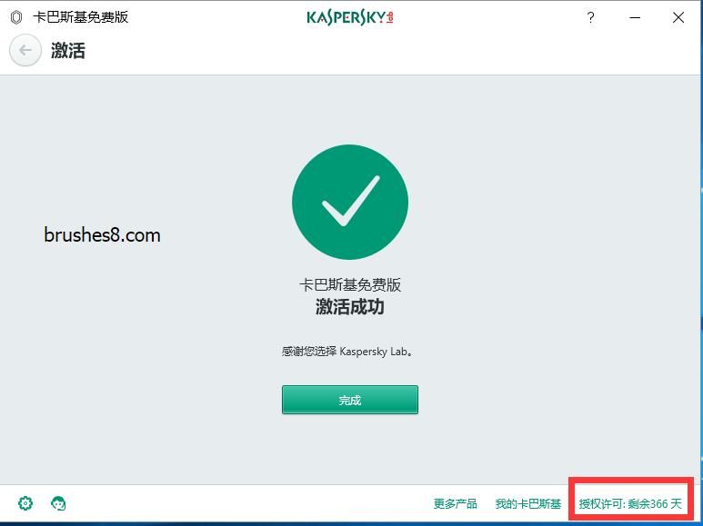 卡巴斯基免费了:Kaspersky 杀毒软件享受一年免费使用权!可无限续期