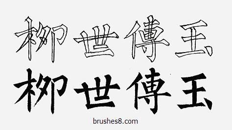 以字观相:字体与Logo的融合过程   传统书法字体设计——以柳世传玉为例