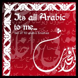 中东伊斯兰式花纹图案边框PS笔刷素材下载