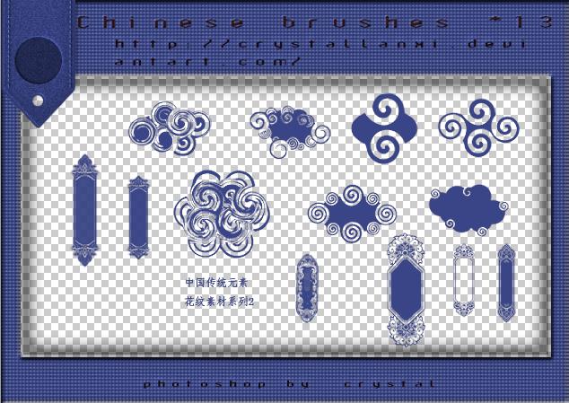 特色中国风装饰艺术图案PS笔刷素材下载