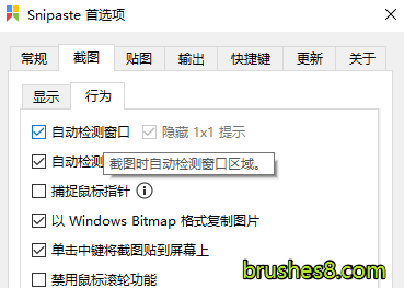 还在用QQ截图?Snipaste截图工具将会成为设计师的又一大设计辅助神器! 截图软件 截图工具  ruanjian jiaocheng