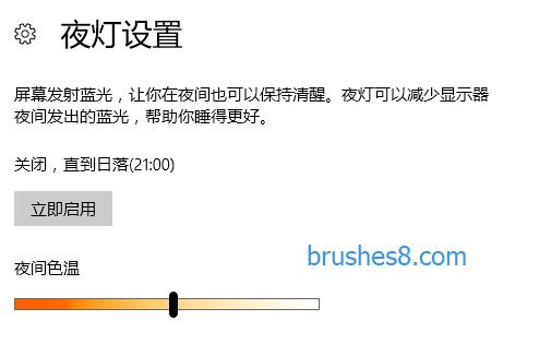 """启用 Window 10 自带的护眼模式 """"夜读"""" 认为比 F.lux 更好用 !"""