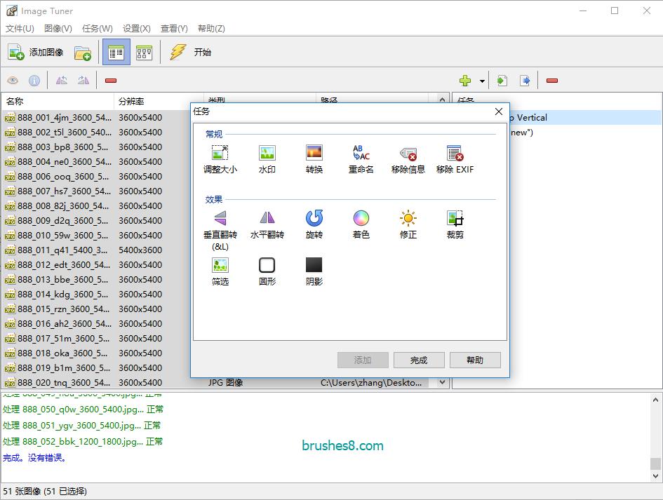 照片批量修改软件 Image Tuner 6.5 免安装中文版下载