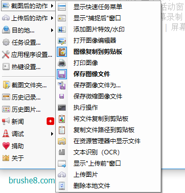 设计师的「效率工具」ShareX 12  专业的截图、录屏分享软件