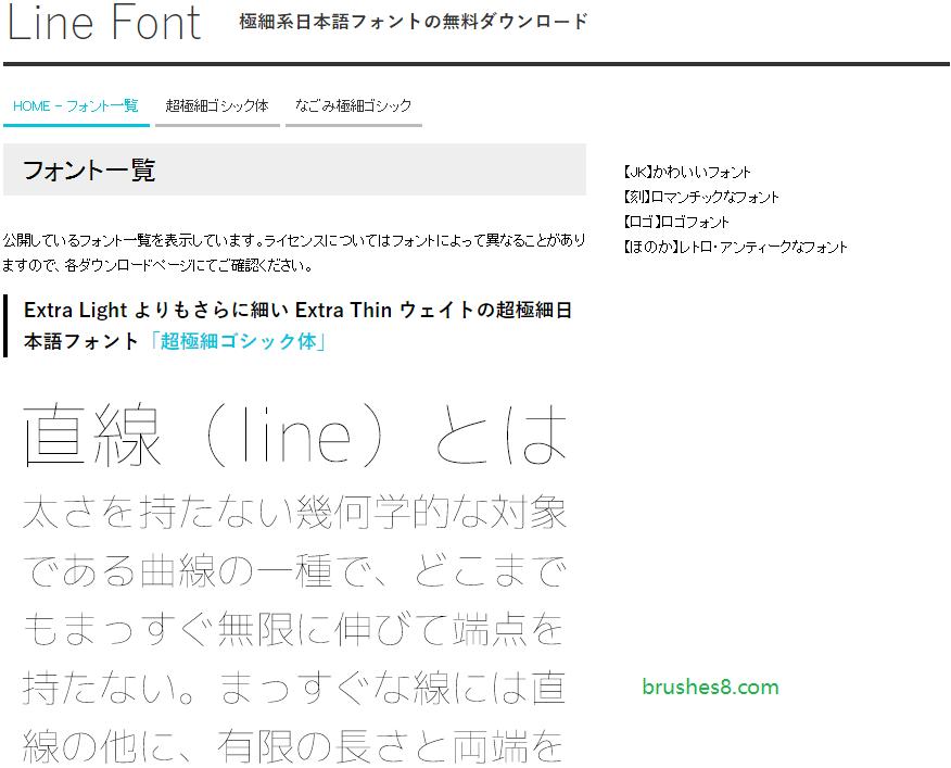 """来自日本 """"超级细-哥特字体"""" 免费商业可用!「超極細ゴシック体」"""