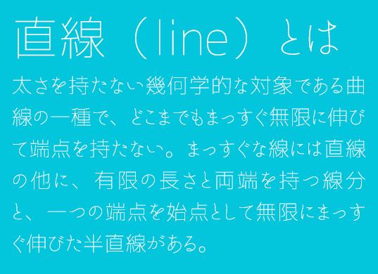 免费商用的中日文字体推荐 -「なごみ極細ゴシック」