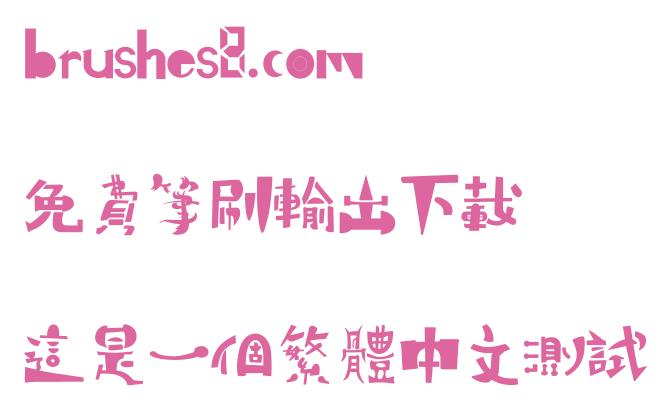 """支持""""繁体中文""""的日文字体 - ピグモ00  免费商用授权!"""