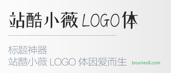 免费可商用中文字体下载 - 【站酷小薇LOGO体】