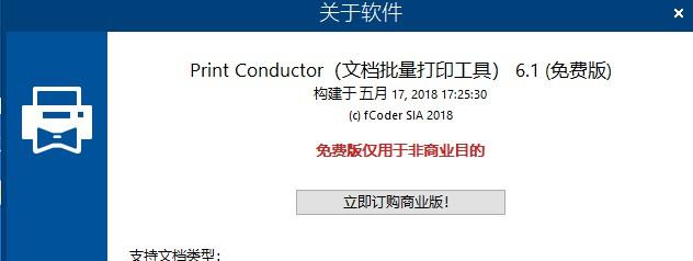 快速批量打印软件 - Print Conductor 6.1