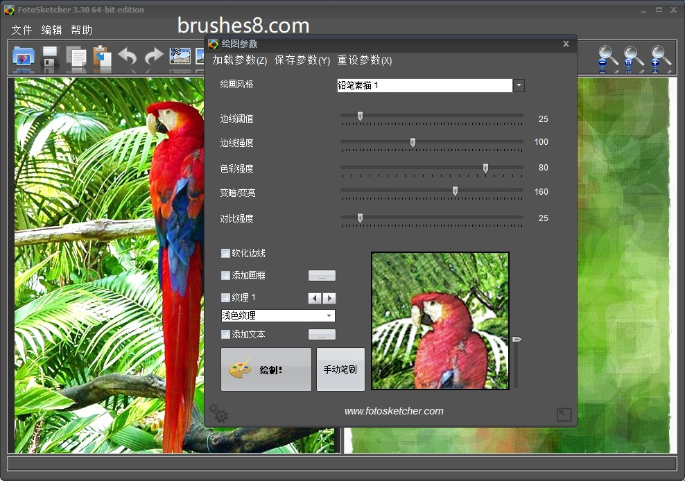 图片转素描化、水墨化、油墨化风格的免费软件工具 - FotoSketcher