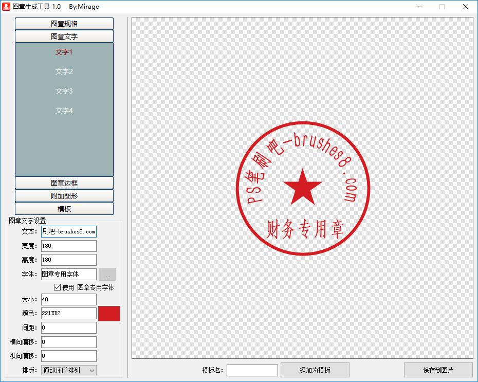 """一键制作""""图章、印章""""工具 - 设计辅助软件系列"""