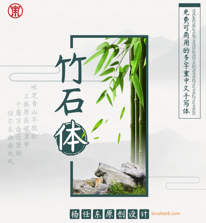 """可""""免费商用""""的杨任东竹石体 - 7种粗细风格/50000余个字符"""