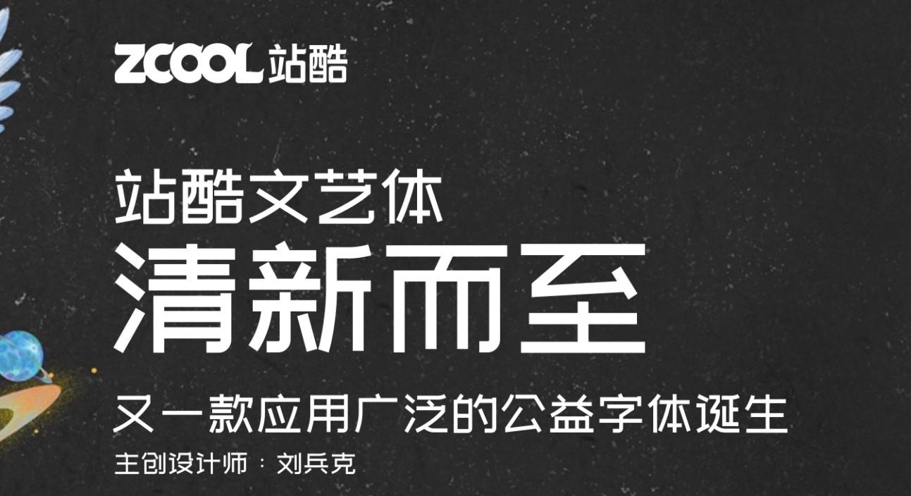 站酷文艺体 - 无版权公益字体(可免费商用)