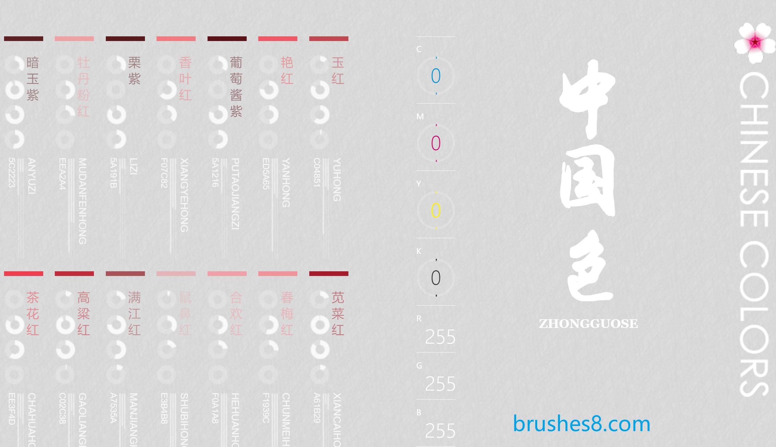 """快速查询 """"中国传统配色"""" 的色值和色名 :牡丹红、鹞冠紫、藏花红、云杉绿、芡食白等"""