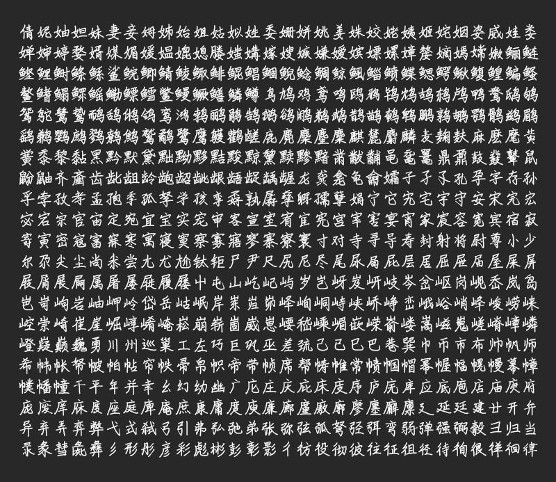 手写体 -  可免费商用的中文字体推荐