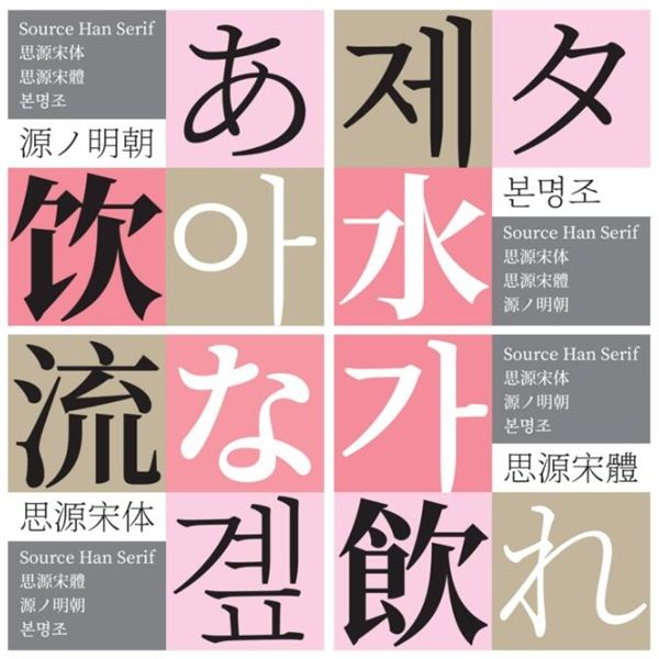 思源柔黑体:思源字体的圆角改版下载