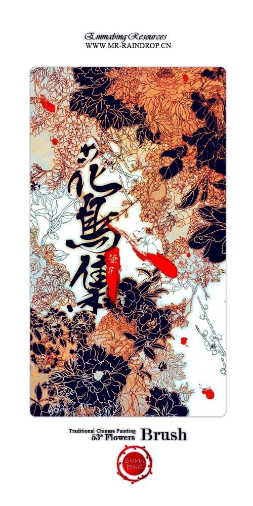 漂亮的中国古典式印花花纹图案PS笔刷下载