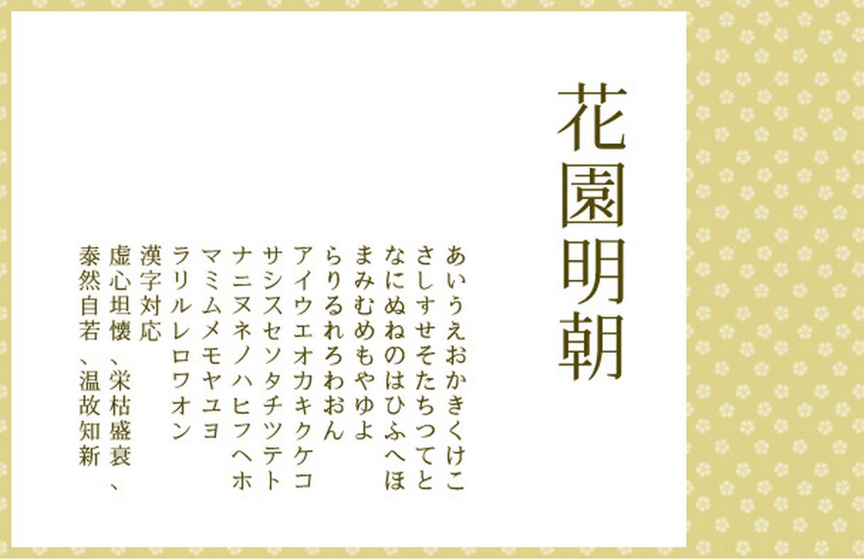 免费商用【花園明朝体】下载 - 无版权中文字体系列