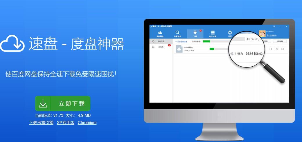 免登录!【百度网盘】满速下载的方法 - 自由搜索其他网盘用户分享的文件(2018-9-28更新)