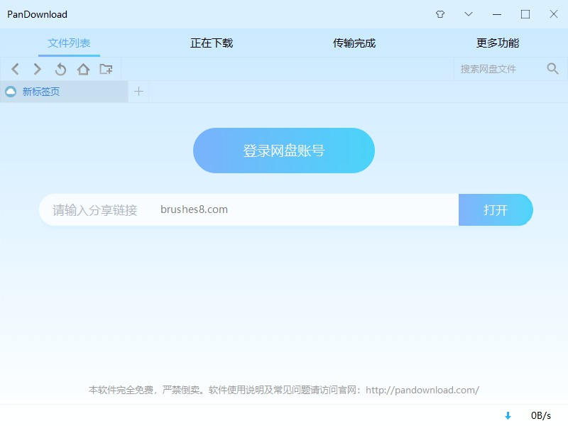 又一个百度网盘下载利器:Pan Download 同样支持免登录下载!