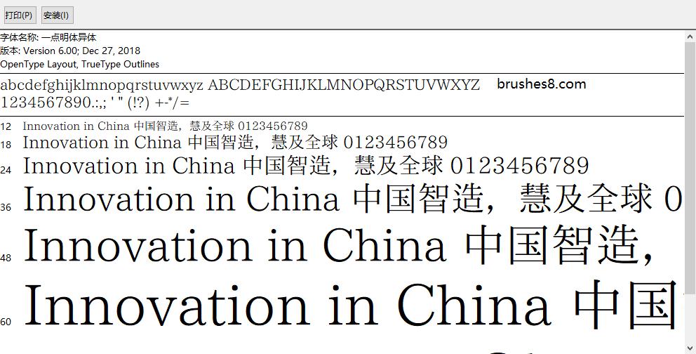 免费开源的中文字型:一点明体 - 明體(I.Ming)- 刻石录体系列