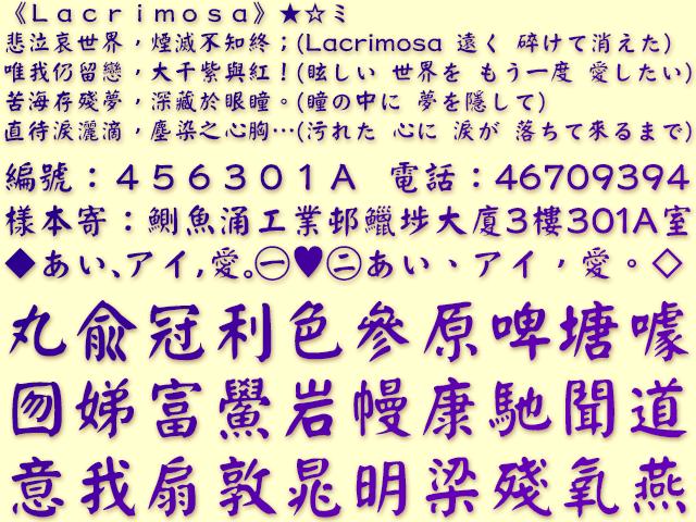 免费版权的字型:I.顏體(I.Ngaan)- 刻石录体系列