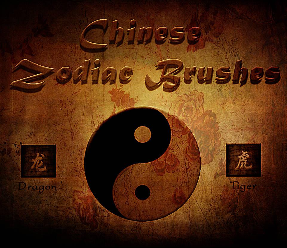 中国传统风格的十二生肖汉字背景图案PS笔刷