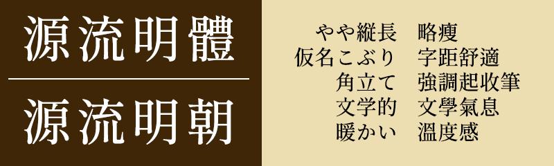 源流明繁体「源流明體」:基于思源宋体的免费可商用中文字体下载