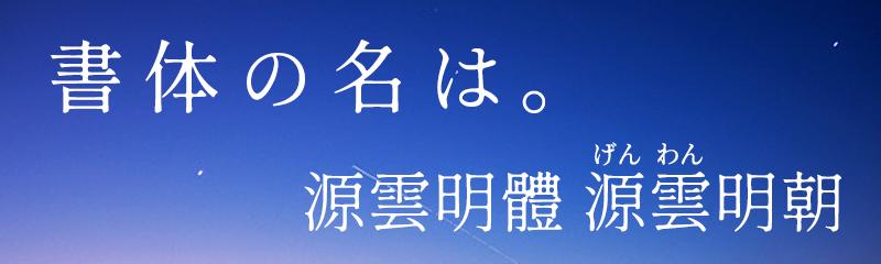 源云明繁体「源雲明體」:可免费商用中文字体下载