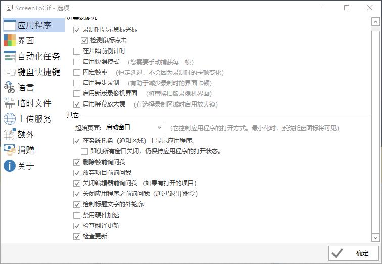 录屏 Gif 动图神器 - ScreenToGif 带编辑功能