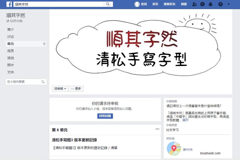 可免费商用中文字体 - 顺其字然「清松手寫字型」下载