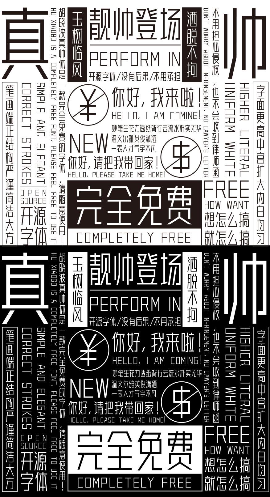 免费商业授权的中文字体分享 - 【胡晓波男神体】【胡晓波骚包体】【胡晓波真帅体】